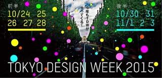 Tokyo design week 2015