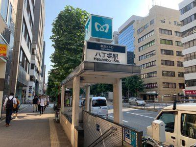 Agencia de viajes en Japón
