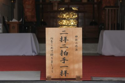 Como rezar en un Jinja (Santuario Shinto)