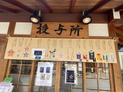 Shinto: la religión autóctona de Japón